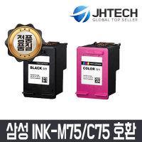 INK-M75 C75잉크/SCX-1430 1450 1455 1460 1470 1770F