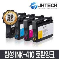 INK-K410 C410 M410 Y410 잉크//SL-J2920W SL-J2960FW