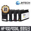 HP932XL HP933XL//HP6100 6600 6700 7110 7510 HP7612