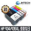 HP934XL HP935XL 잉크/OfficeJet Pro HP6230 HP6830