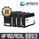 HP950XL HP951XL 잉크/HP8600 HP8100 HP8610 HP8660