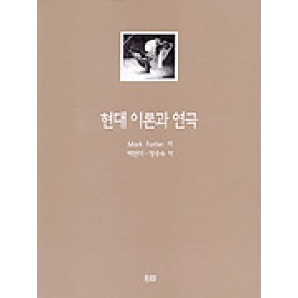 현대이론과연극  월인   MARK FORTIER