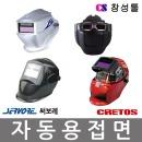 창성툴/용접면/자동용접면/자동차광용접면/개폐/고글