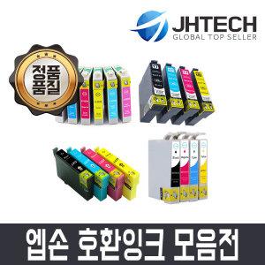 엡손 전기종 호환잉크 모음전/1등급 고품질 잉크 사용