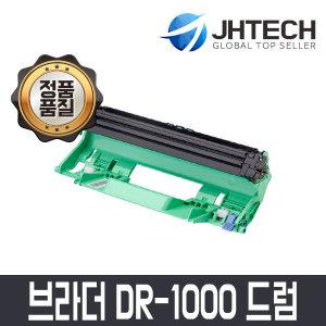 DR-1000 드럼/HL-1110 1210W DCP-1510 1610W MFC-1810