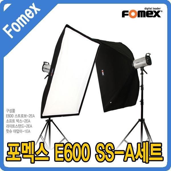 포멕스 E600 SS-A 세트 스튜디오/쇼핑몰 인기조명세트