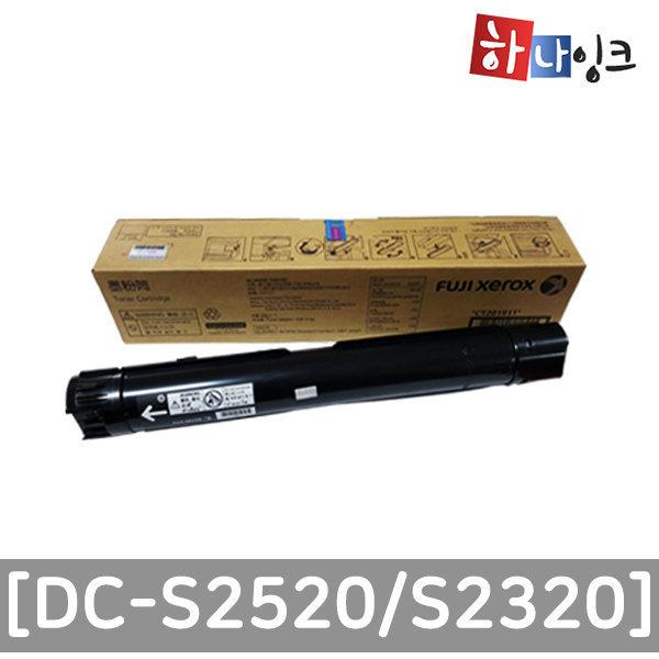 후지제록스 재생토너CT202384 DC-S2520/S2320 완제품