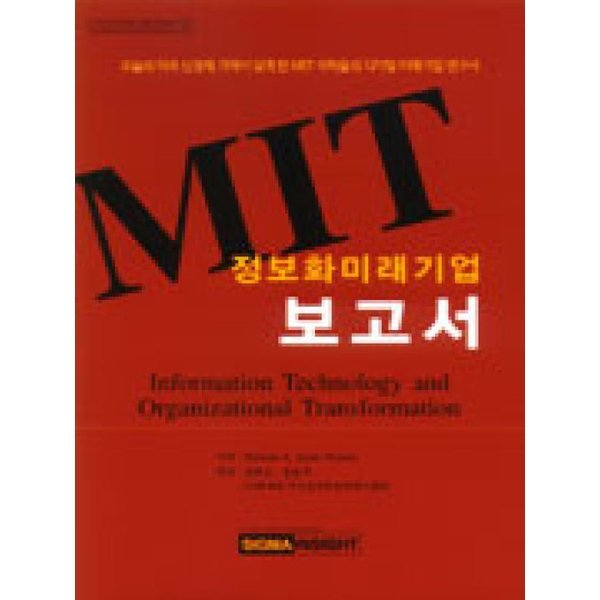 MIT 정보화 미래 기업보고서  시그마인사이트컴   MICHAEL S. SCOTT M