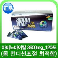 정품_아미노바이탈 3600_120포 한국최대할인 당일발송