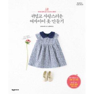 귀엽고 사랑스러운 여자아이 옷 만들기 : 엄마와 함께 입는 DOUDOU 컬렉션 (실물 크기 대형 옷본 2장 수록)