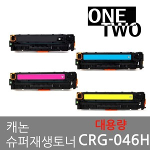 재생 CRG-046 CRG-046H LBP654cxz MF735cxz LBP654cx