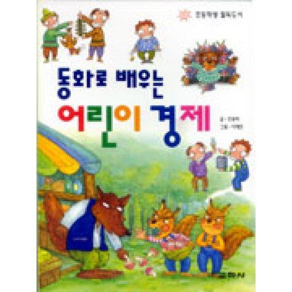 동화로 배우는 어린이 경제  교학사   호원희