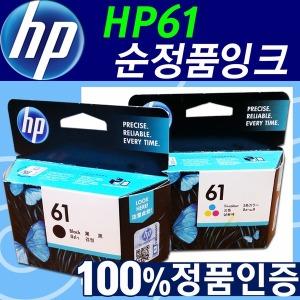 HP61순정품잉크 hp61(CH561WA검정) hp61(CH562WA컬러)
