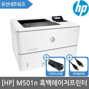 HP 레이저젯 M501n 흑백레이저프린터 토너포함/IP