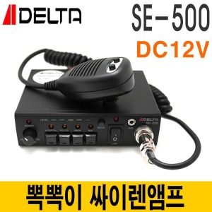 싸이렌앰프 차량용 렉카차 부대지휘차량 SE-500/12V