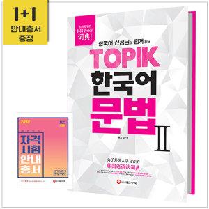 시대고시기획/한국어 선생님과 함께하는 TOPIK 한국어 문법 2(오늘출발/무료배송)