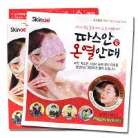 방스샵 따스안 온열안대 3매입/안대 수험생 스팀 눈피