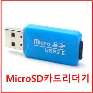 TF Micro SD 카드 리더기 T-flash 블랙박스 스마트폰