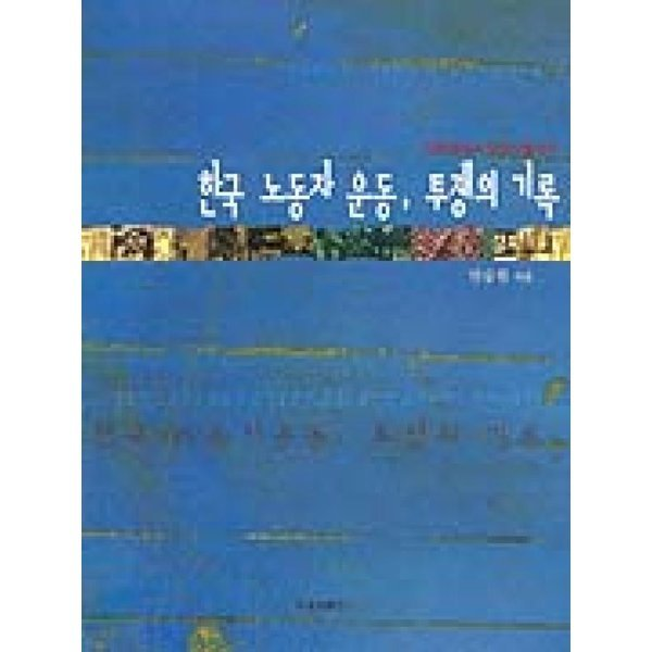 한국노동자운동투쟁의기록  박종철출판사   안승천