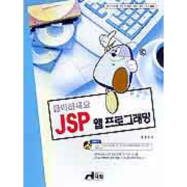 클릭하세요 JSP 웹프로그래밍  대림출판사   권영만