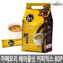 쟈뎅 까페모리 헤이즐넛향 커피믹스 80P