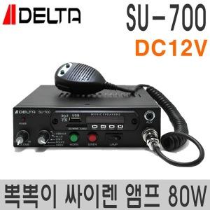 차량용 렉카차 싸이렌앰프 부대지휘차량 SU-700/12V