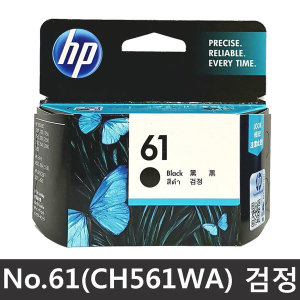 정품잉크 CH561WA(검정)HP61 DJ1510 DJ1050 HP2050