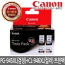 캐논잉크 PG945XL+CL946XL/TWIN/트윈팩 CSCO