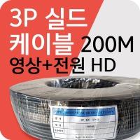 국산 CCTV케이블 200M/AHD CVI TVI/3P 실드케이블