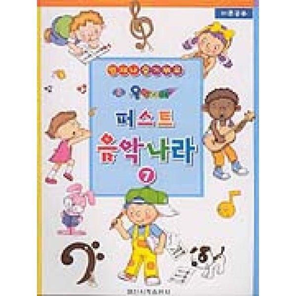 퍼스트음악나라7  일신서적출판사   편집부