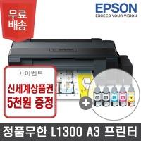 epson(엡손) L1300 정품무한 A3 프린터 잉크포함