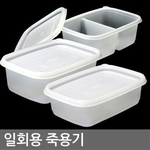 죽용기 소(50개)/죽그릇/포장용기/이유식/반찬/도시락