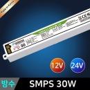 LED컨버터 SMPS(방수형) 30W /12V 24V/LED바 안정기