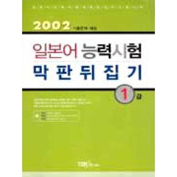 일본어능력시험막판뒤집기1급-C/T포함  YBM SI-SA   편집부