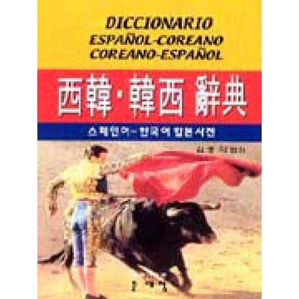 스페인어-한국어합본사전  문예림   김충식