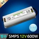방수 SMPS 12V 600W /LED안정기/LED바 LED컨버터/국산