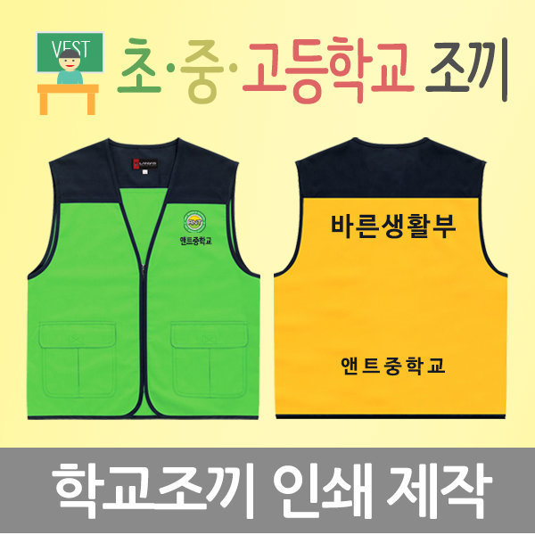 학교단체조끼 주문제작 / 학교명 마크 등 인쇄제작