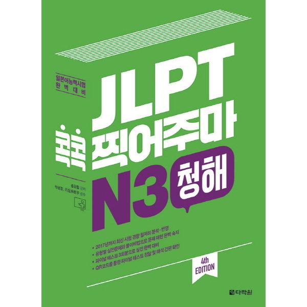 JLPT 콕콕 찍어주마 N3 청해 : 일본어능력시험 완벽대