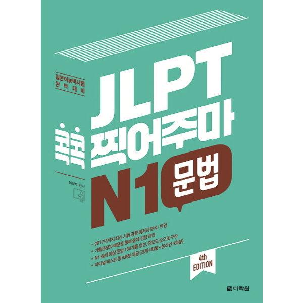 JLPT 콕콕 찍어주마 N1 문법 : 일본어능력시험 완벽대