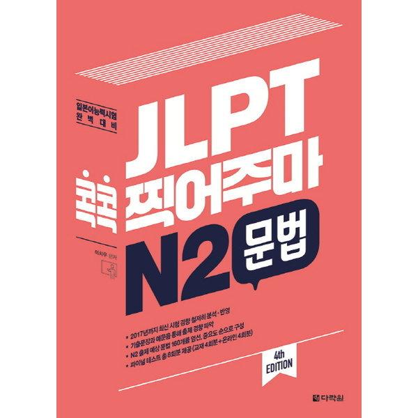 JLPT 콕콕 찍어주마 N2 문법 : 일본어능력시험 완벽대