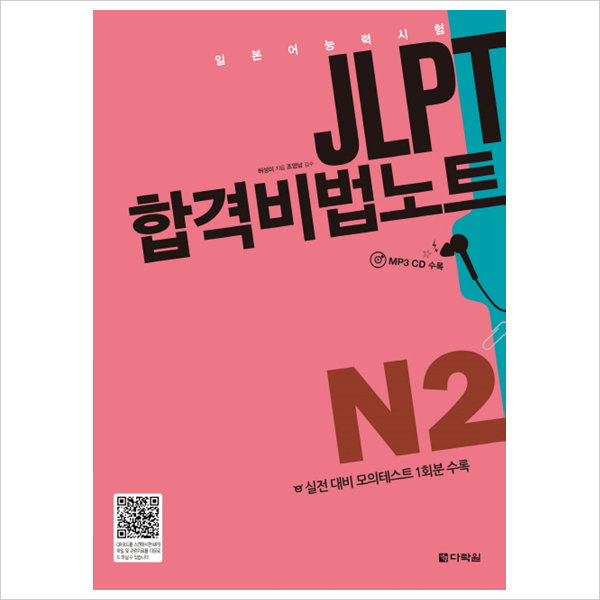 JLPT(일본어능력시험) 합격비법노트 N2 : 실전 대비