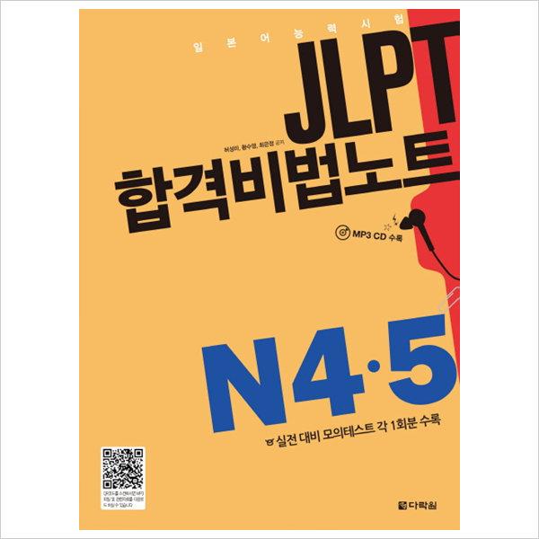 JLPT 합격비법노트 N4 5 (CD1장포함)