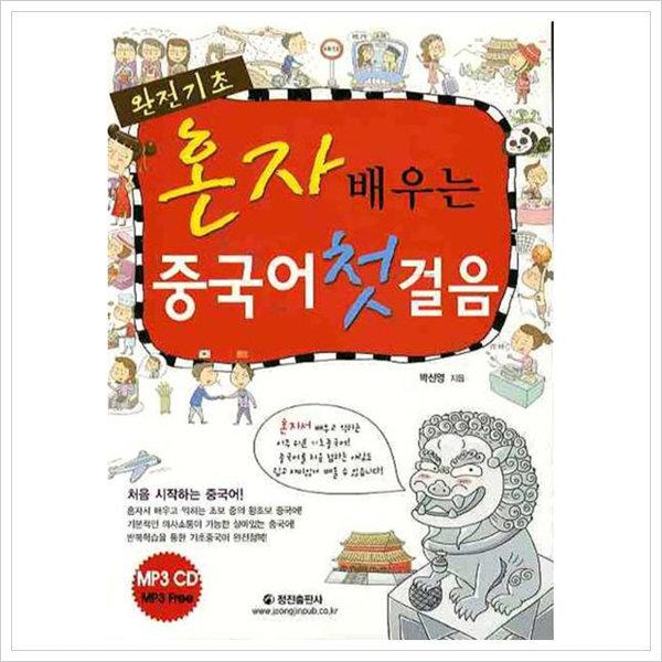 완전기초 혼자 배우는 중국어 첫걸음 (MP3CD1장포함)