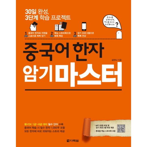 중국어 한자 암기 마스터 : 30일 완성 3단계 학습 프