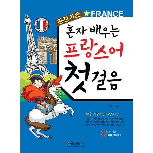 혼자 배우는 프랑스어 첫걸음 : 완전기초 (CD1장포함)
