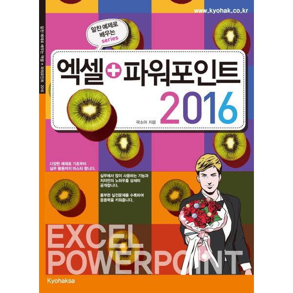 엑셀+파워포인트 2016 (알찬 예제로 배우는)
