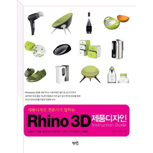 제품디자인 전문가가 말하는 Rhino 3D 제품디자인 Ins