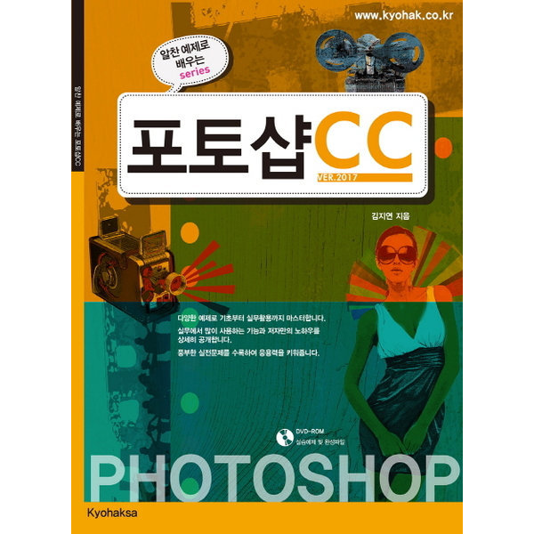 포토샵 CC (알찬 예제로 배우는) CD1장포함