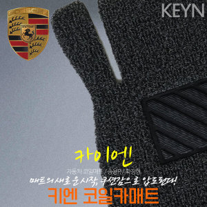 포르쉐 카이엔(958) 코일매트 카매트 풀세트
