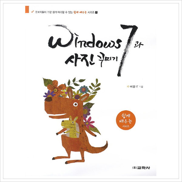 Windows7과 사진 꾸미기 (쉽게 배우는 시리즈 1)